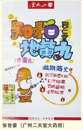 本海报采用消防员的灭火做创意