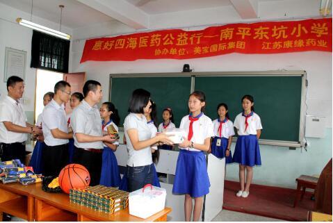 南平东坑小学接受工商企业代表向学校捐赠药品和体育用品-惠好四海