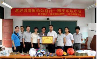南平东坑小学陈校长接受惠好四海南平地区经理谢庆峰向学校赠送爱心